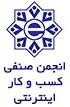 نماد اعتماد شرکت سروای تی