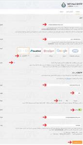 فرستادن ایمیل از پرتوکل SMTP در سیستم وردپرس