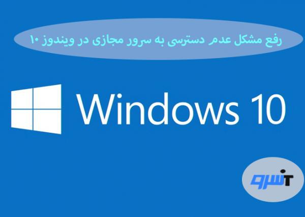 رفع مشکل عدم دسترسی به سرور مجازی در ویندوز ۱۰