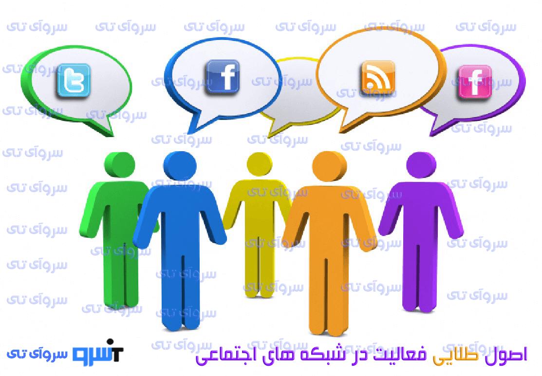 اصول طلایی فعالیت در شبکه اجتماعی